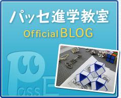 パッセ進学教室 OfficialBlog